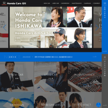 Hondacars-ishikawa.co.jp thumbnail