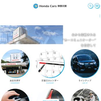 Hondacars-kanagawahigashi.co.jp thumbnail