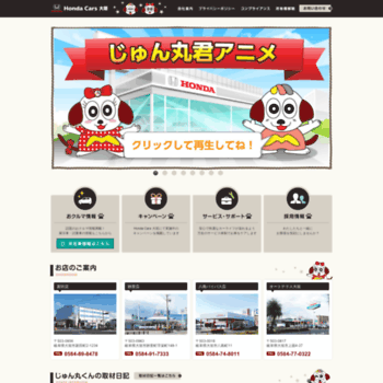 Hondacars-ogaki.co.jp thumbnail