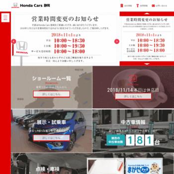 Hondacars-shizuoka.co.jp thumbnail