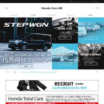 Hondacars-tokyo.co.jp thumbnail