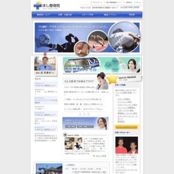 Hoshi-seikotsuin.jp thumbnail