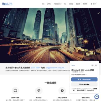 Hostlink.com.hk thumbnail