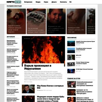 Howto-news.info thumbnail