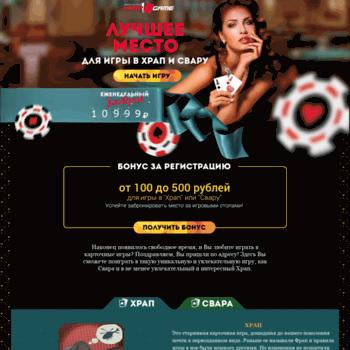 карточные игры храп онлайн бесплатно