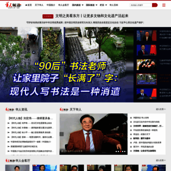 Hrtv.cn thumbnail