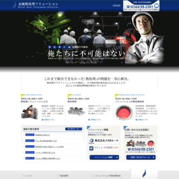 Ht-solution.jp thumbnail