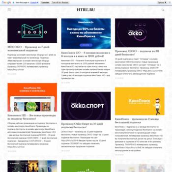 Htru.ru thumbnail
