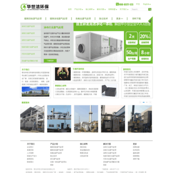 Huashijie.com.cn thumbnail