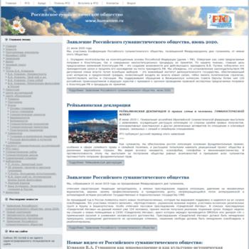 Humanism.ru thumbnail