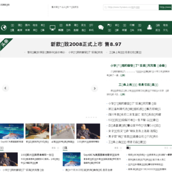 Hynews.cc thumbnail
