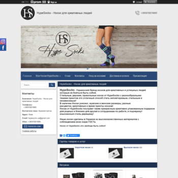 Веб сайт hypesocks.com.ua