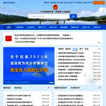 Hz.gov.cn thumbnail