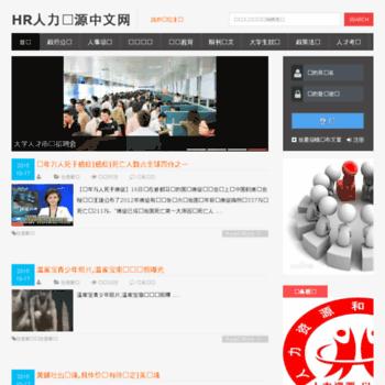 Hzsrsj.gov.cn thumbnail