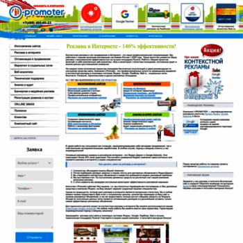 Веб сайт i-promoter.ru