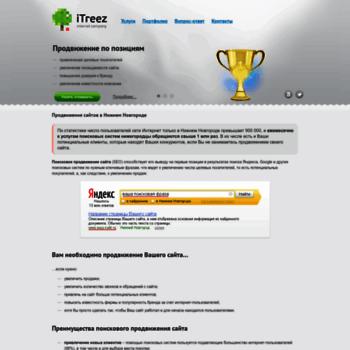 Веб сайт i3z.ru