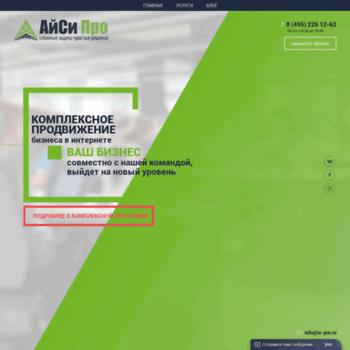 Веб сайт ic-pro.ru