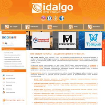 Веб сайт idalgo.net