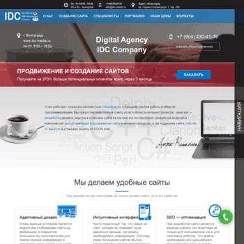 Веб сайт idc-media.ru