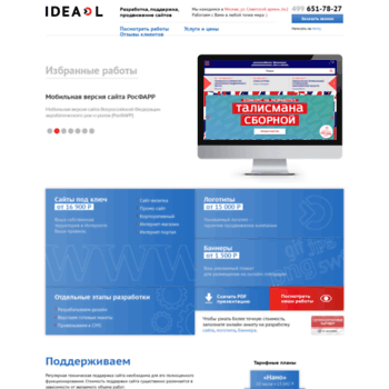 Веб сайт idea-l.ru