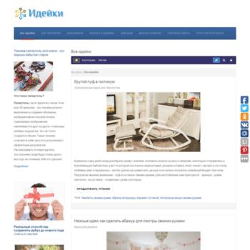 Idejki.ru thumbnail