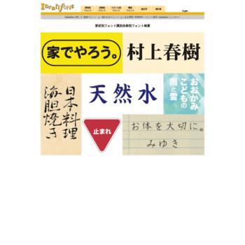 Identifont.jp thumbnail