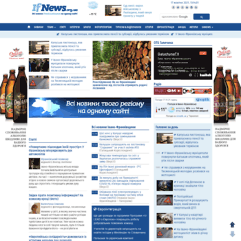Ifnews.org.ua thumbnail