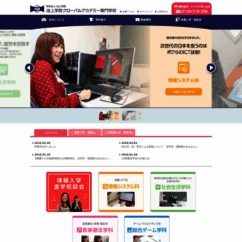 Iga.ac.jp thumbnail