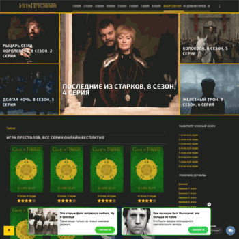 Igraprestolof.ru thumbnail