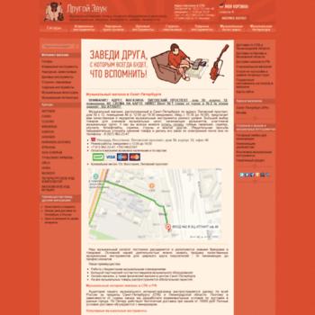181c0c67ec932 igrazvuka.ru at WI. Музыкальный магазин Другой Звук | Музыкальные ...