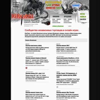 Igrotorgi.ru thumbnail