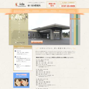 Iida-fs.jp thumbnail