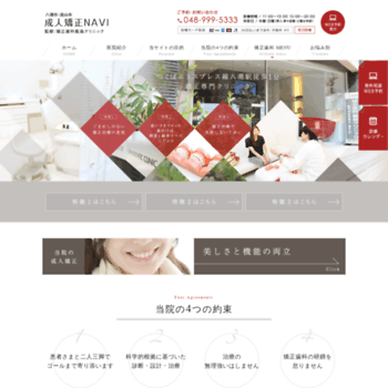 Iijima-kyousei.net thumbnail