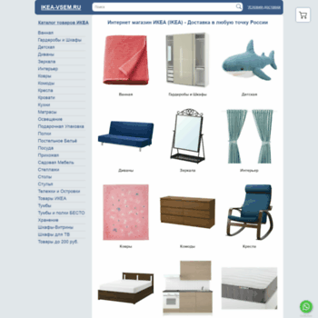 Ikea-vsem.ru thumbnail