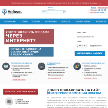 Веб сайт iknobel.kz