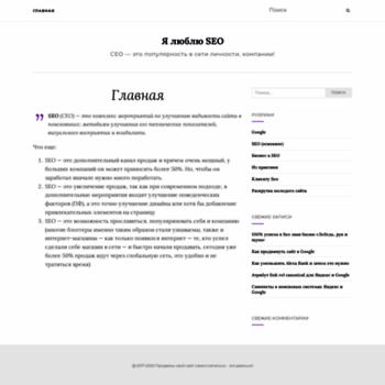 Веб сайт ilove-seo.ru