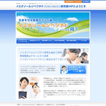 Imida-peptide.jp thumbnail