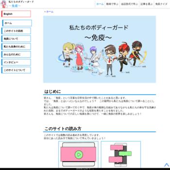 Immune.jp thumbnail