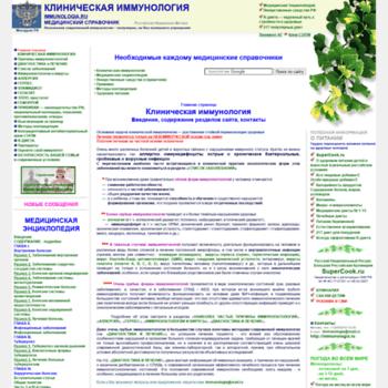 Immunologia.ru thumbnail