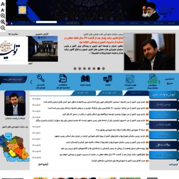 Imo.org.ir thumbnail