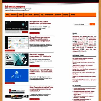 Веб сайт in-blog.com