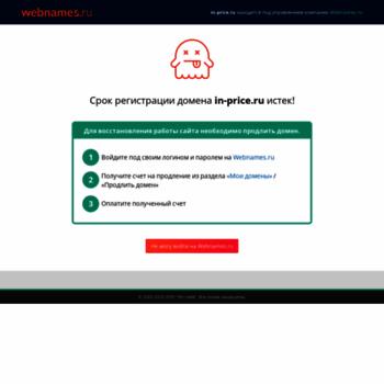 In-price.ru thumbnail