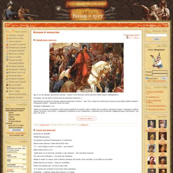 Indragop.org.ua thumbnail