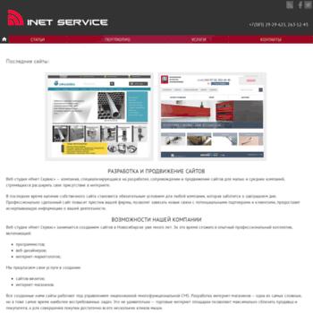 Веб сайт inet-s.ru