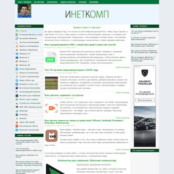 Inetkomp.ru thumbnail