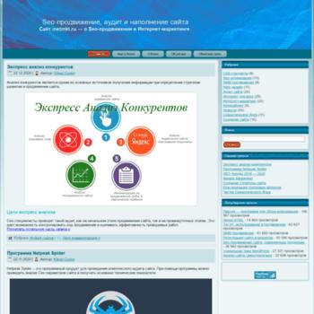 Веб сайт inetmkt.ru