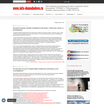 Info-domodedovo.ru thumbnail