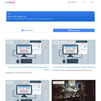 Веб сайт infoblogic.ru