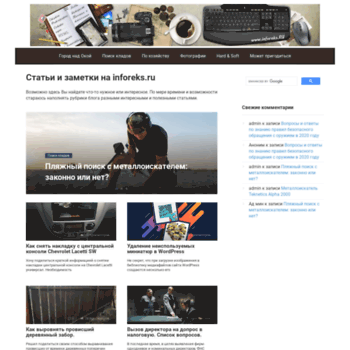 Inforeks.ru thumbnail