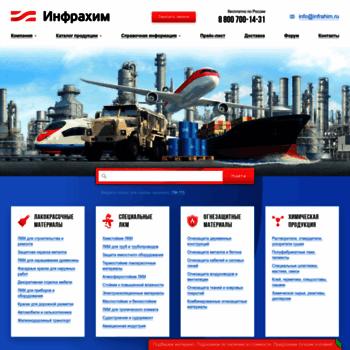 Веб сайт infrahim.ru